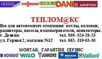 Котлы газовые, электрические, твердотопливные в Донецке. Газовые колонки, конвекторы, водонагреватели продажа