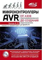 Микроконтроллеры AVR: от азов программирования до создания практических устройств. 2-е издание. Белов А.В.