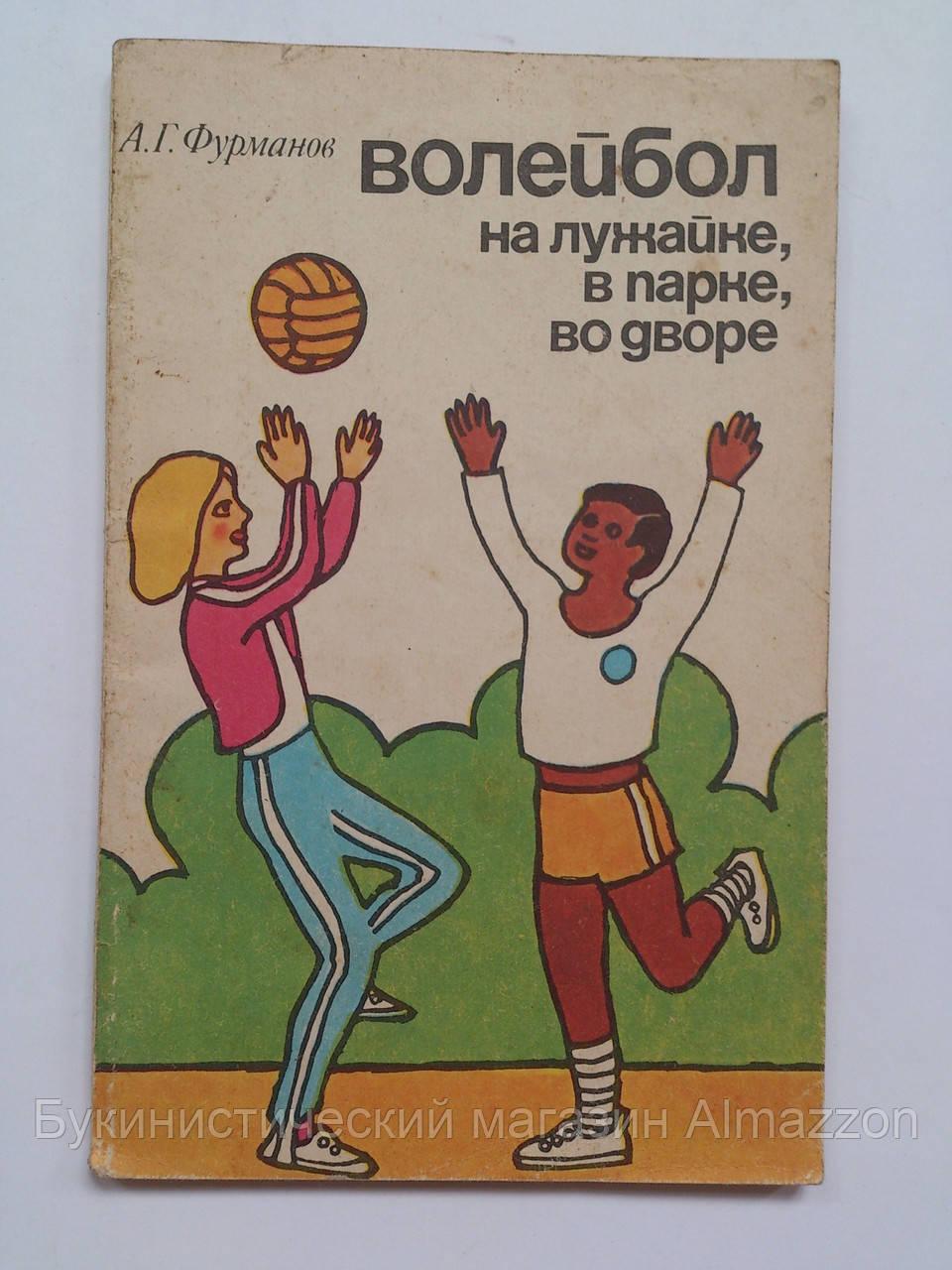 """А.Фурманов """"Волейбол на лужайке, в парке, во дворе"""""""