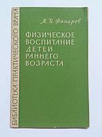 """Фонарев М. """"Физическое воспитание детей раннего возраста"""" 1963 год"""