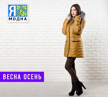 Куртки женские / Весна-Осень