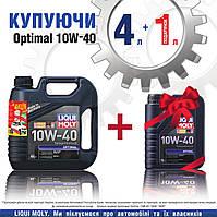 Полусинтетическое моторное масло Liqui Moly Optimal SAE 10W-40 4л+1л в ПОДАРОК