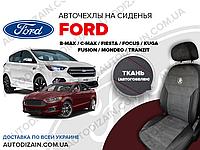 Авточехлы на FORD TRANSIT (1+2) (Форд Транзит) (автоткань) СА