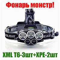 Фонарь налобный Police WD 323 Т6x3шт XPEx2шт, 2 АКБ 18650, фонарь монстр!