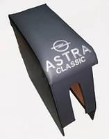 Подлокотник Opel Astra G Classic (Опель Астра) серый с вышивкой, фото 1