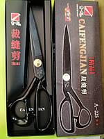 Ножницы 225