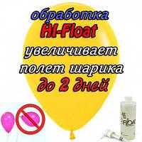 Хай-флоат для шарика 1302-0064