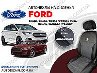 Авточехлы на FORD TRANSIT (1+2) (Форд Транзит) (экокожа + алькантара) СА