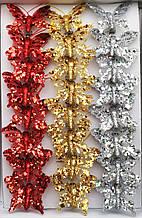 Декоративные бабочки на прищепке (5 см) 281275