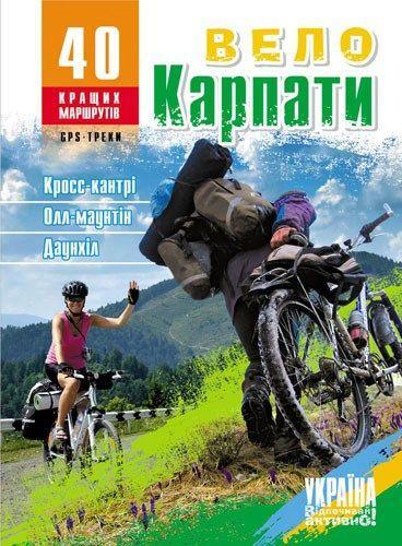 Книга «ВелоКарпати». 40 кращих маршрутів. GPS-треки (2013р