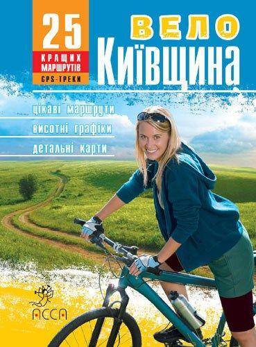 Книга «ВелоКиївщина. 25 кращих маршрутів, GPS-треки» (2012