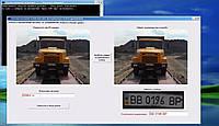 Система распознавания автомобильных номеров, фото 1