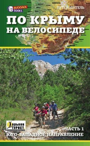 Путеводитель «По Крыму на велосипеде. Часть 1. Юго-западное напр