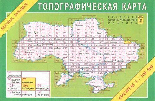 Топографическая карта Валуйки, Троицкое 1:100000 (87/104)