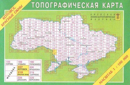Топографическая карта Котовск, Красные Окны 1:100000 (207/218)