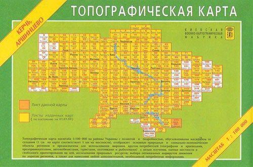 Топографическая карта Керчь, Аршинцево 1:100000 (275/281)