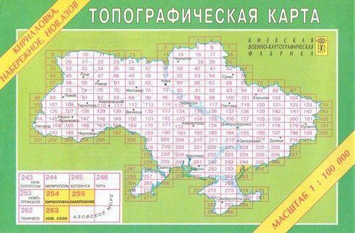 Топографическая карта Кирилловка, Набережное, Нов.Азов 1:100000 (254/2