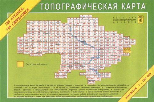 Топографическая карта Луганск, Свердловск 1:100000 (180/199)