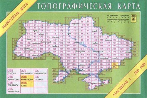 Топографическая карта Мариуполь, Ялта 1:100000 (236/246)
