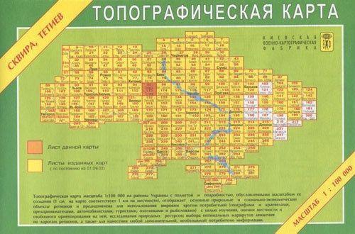 Топографическая карта Сквира, Тетиев 1:100000 (95/113)