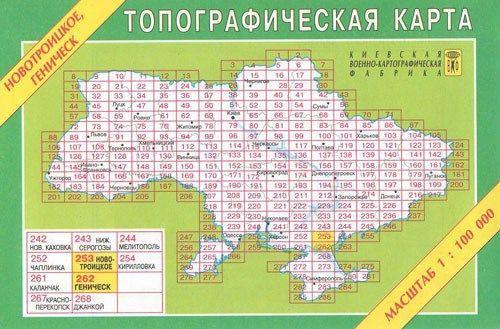 Топографическая карта Новотроицкое, Геническ 1:100000 (253/262)