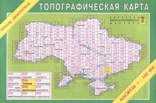 Топографическая карта Токмак, Мелитополь 1:100000 (234/244)