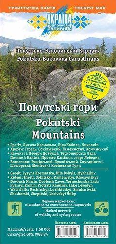 Туристична карта «Покутські гори. Покутсько-Буковинські Карпати&
