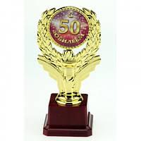 Кубок С юбилеем 50