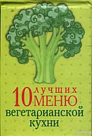 10 лучших меню вегетарианской кухни. Книжка-магнит