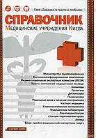 Справочник медицинских учреждений Киева