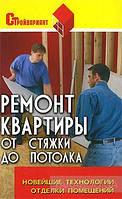 Ремонт квартиры от стяжки до потолка. Новейшие технологии отделки помещений