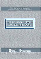 Адамян Л.В. Лучевая диагностика и терапия в акушерстве и гинекологии. Национальное руководство