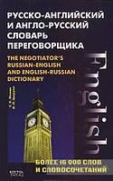 Русско-английский и англо-русский словарь переговорщика / The Negotiator's Russian-English And English-Russian