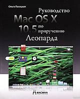Mac OS X 10.5. Руководство по приручению Леопарда