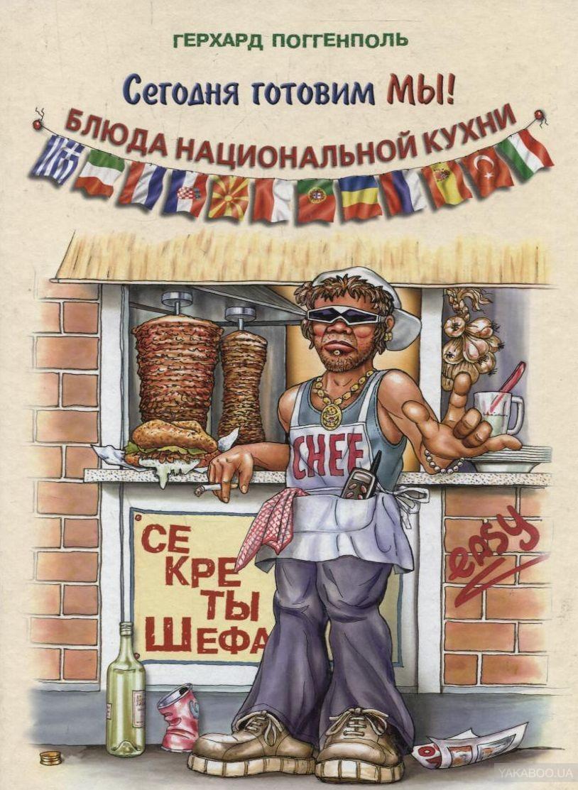 Сегодня готовим мы! Блюда национальной кухни. Секреты шефа - Yakaboo в Киеве