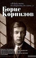 "Борис Корнилов. ""Я буду жить до старости, до славы..."""