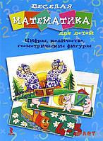 Веселая математика для детей 4-5 лет. Цифры, количество, геометрические фигуры
