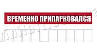 """Автовизитка """"Временно припарковался"""""""