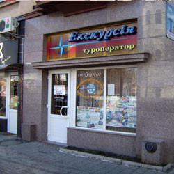 Фасад МКП «ЭКСКУРСИЯ», пл.Федорова,  г. Мукачево, 2008