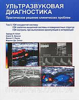 Эдвард И. Блют Ультразвуковая диагностика. Т.5. УЗИ сосудистой системы, УЗИ скелетно-мышечной системы