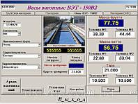 Программное обеспечение для весов вагонных, фото 1