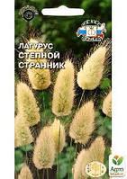 """Лагурус степной """"Странник"""" ТМ """"СеДек"""" 0,1г"""