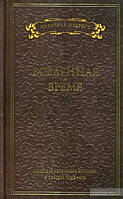 Мысли и изречения великих о самом главном. В 3 томах. Том 2. Вселенная. Время