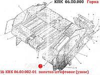 Полотно штифтовое КПК 06.00.002-01 (узкое). Транспортер КПК 06.00.002-01. Запчасти к картофелекомбайну КПК-2, фото 1