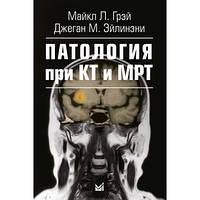 Грэй М.Л., Эйлинэни Дж.М. Патология при КТ и МРТ