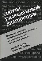 Викрэм Догра, Дэбра Дж. Рубенс Секреты ультразвуковой диагностики