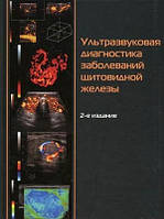 Котляров П.М., Харченко В.П., Александров Ю.К., и др. Ультразвуковая диагностика заболевание щитовидной железы