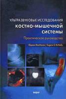 Юджин Мак Нелли Ультразвуковая диагностика костно-мышечной системы