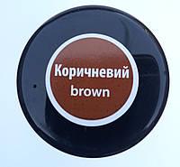 Аэрозольная краска коричневая Блискавка для нубука, замши и велюра 150мл, фото 1