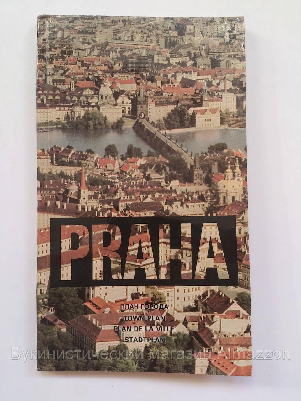 Прага (Praha). План города 1:18000. 1973 год
